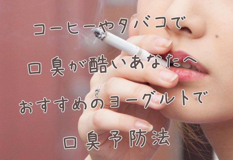 コーヒーやタバコで口臭が酷いあなたへおすすめのヨーグルトで口臭予防法